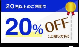 20%割引