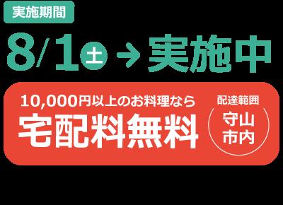 実施期間8月1日(土)から2月19日(金)1万円以上のお料理なら宅配料無料