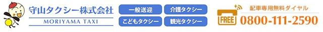 守山タクシー株式会社