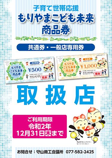 共通・一般店専用券PRポスター