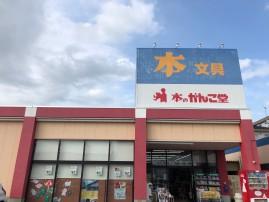 がんこ堂守山店外観写真
