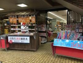 がんこ堂守山駅前店