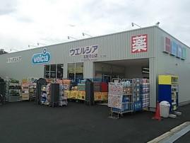ウエルシア滋賀守山店
