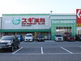 スギ薬局守山店