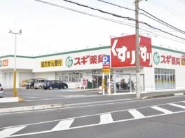 スギ薬局守山東店