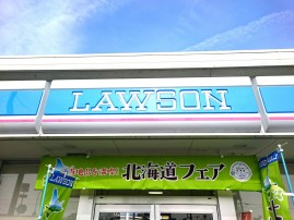 ローソン琵琶湖大橋東詰店