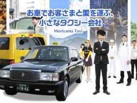 守山タクシー