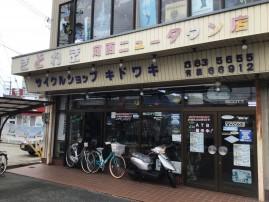 木戸脇輪工商会河西ニュータウン店