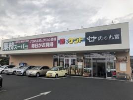 業務スーパー守山古高店
