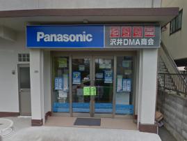 沢井DMA商会
