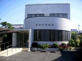 津田内科医院
