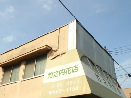 竹之内花店
