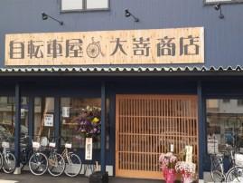 自転車屋(大嵜商店)