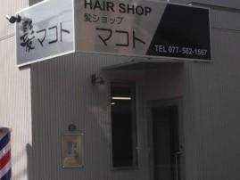 髪ショップマコト