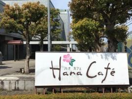 Hana・Cafe