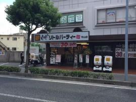 ピザ・リトルパーティー守山店
