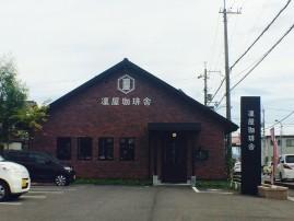 凜屋珈琲舎守山店